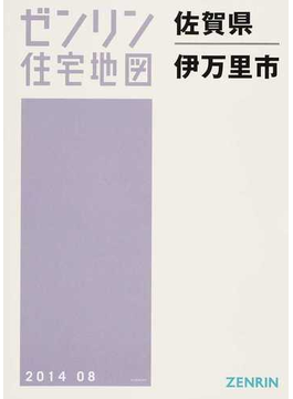 ゼンリン住宅地図佐賀県伊万里市