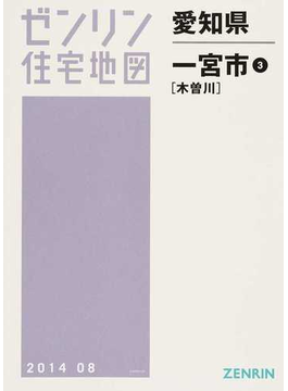 ゼンリン住宅地図愛知県一宮市 3 木曽川