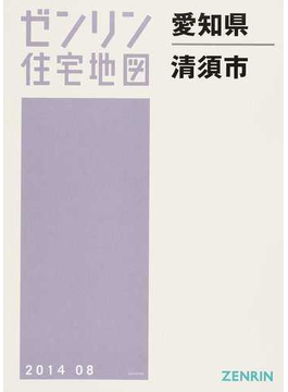 ゼンリン住宅地図愛知県清須市