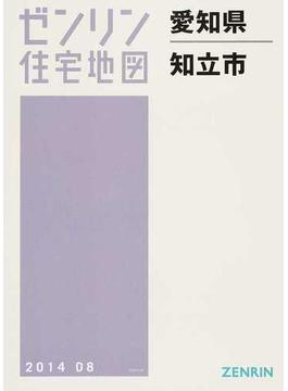 ゼンリン住宅地図愛知県知立市