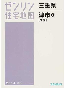 ゼンリン住宅地図三重県津市 2 久居