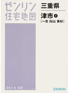 ゼンリン住宅地図三重県津市 4 一志 白山 美杉