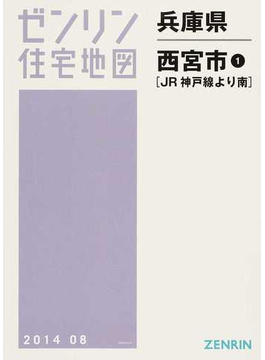 ゼンリン住宅地図兵庫県西宮市 1 JR神戸線より南