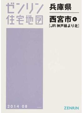 ゼンリン住宅地図兵庫県西宮市 2 JR神戸線より北