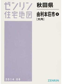 ゼンリン住宅地図秋田県由利本荘市 8 大内
