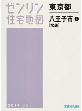 ゼンリン住宅地図東京都八王子市 3 北部