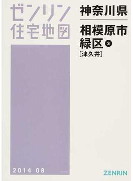 ゼンリン住宅地図神奈川県相模原市 1−3 緑区 3 津久井