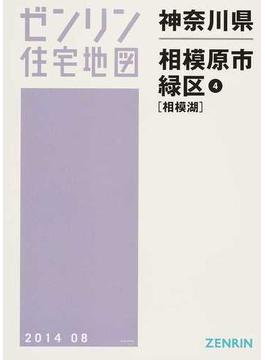 ゼンリン住宅地図神奈川県相模原市 1−4 緑区 4 相模湖
