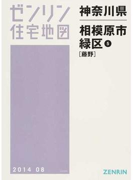 ゼンリン住宅地図神奈川県相模原市 1−5 緑区 5 藤野