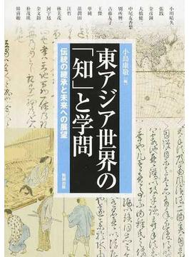 アジア遊学 176 東アジア世界の「知」と学問