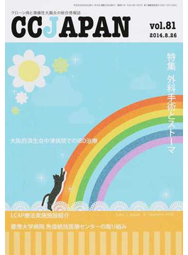 CCJAPAN クローン病と潰瘍性大腸炎の総合情報誌 vol.81 特集外科手術とストーマ