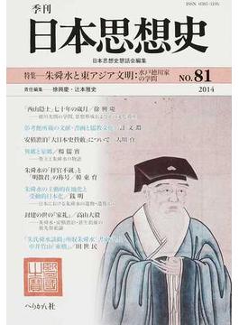 季刊日本思想史 81(2014) 朱舜水と東アジア文明−水戸徳川家の学問