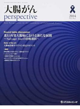 大腸がんperspective Vol.1No.1(2014) 座談会進行再発大腸癌の新たな展開