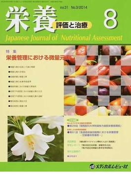 栄養 評価と治療 Vol.31No.3(2014.8) 特集栄養管理における微量元素