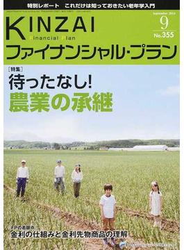 KINZAIファイナンシャル・プラン No.355(2014.9) 〈特集〉待ったなし!農業の承継