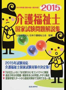 介護福祉士国家試験問題解説集 第24回〜第26回 2015年版