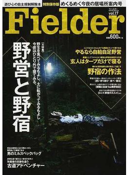Fielder vol.17(サクラムック)