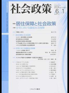 社会政策 社会政策学会誌 第6巻第1号(2014SEPTEMBER) 〈特集〉居住保障と社会政策