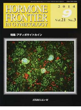 HORMONE FRONTIER IN GYNECOLOGY Vol.21No.3(2014−9) 特集・アディポサイトカイン