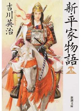新・平家物語 10(新潮文庫)