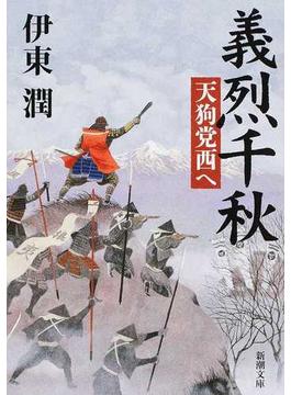 義烈千秋天狗党西へ(新潮文庫)