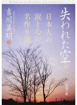 失われた空 日本人の涙と心の名作8選(新潮文庫)