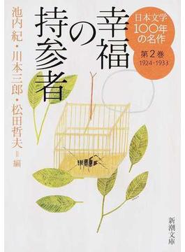 日本文学100年の名作 第2巻 幸福の持参者(新潮文庫)