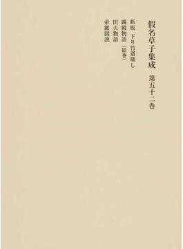 假名草子集成 第52巻 ち・つ・て