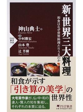新・世界三大料理 和食はなぜ世界料理たりうるのか(PHP新書)