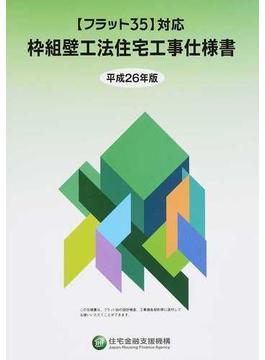 枠組壁工法住宅工事仕様書 平成26年版