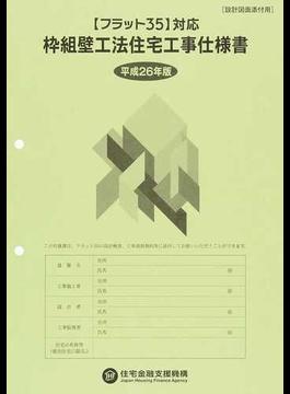 枠組壁工法住宅工事仕様書 平成26年版設計図面添付用