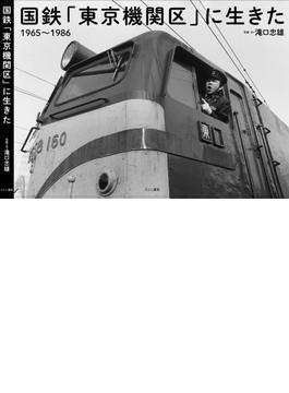 国鉄「東京機関区」に生きた 1965〜1986