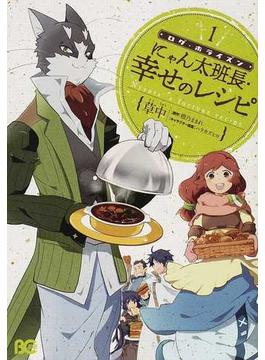 ログ・ホライズンにゃん太班長・幸せのレシピ (ビーズログコミックス) 4巻セット(B'sLOG COMICS)