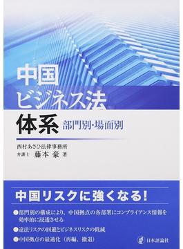 中国ビジネス法体系 部門別・場面別