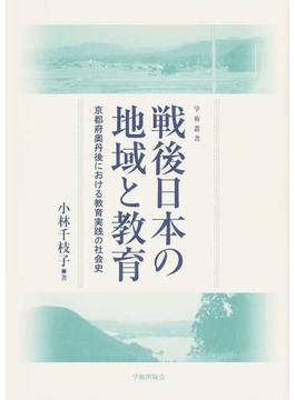戦後日本の地域と教育 京都府奥丹後における教育実践の社会史