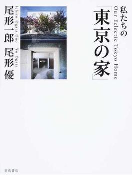 私たちの「東京の家」