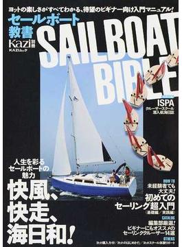 セールボート教書 人生を彩るセールボートの魅力快風、快走、海日和!(KAZIムック)