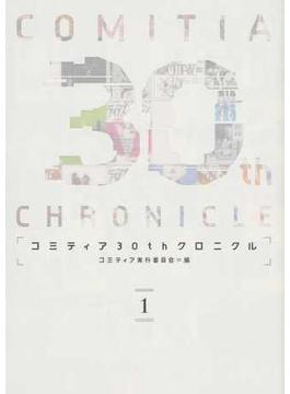 コミティア30thクロニクル 3巻セット