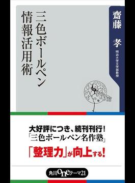 【期間限定価格】三色ボールペン情報活用術(角川oneテーマ21)