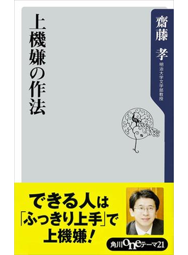 【期間限定価格】上機嫌の作法(角川oneテーマ21)