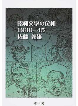 昭和文学の位相1930−45