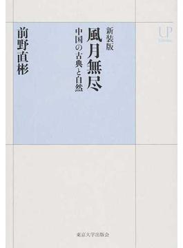 風月無尽 中国の古典と自然 新装版
