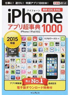 iPhoneアプリ超事典1000 2015年版(できるポケット)