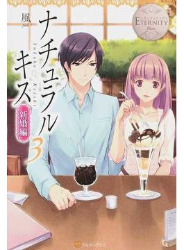 ナチュラルキス Sahoko & Keishi 新婚編3(エタニティブックス・白)