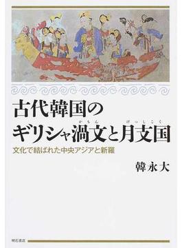 古代韓国のギリシャ渦文と月支国 文化で結ばれた中央アジアと新羅