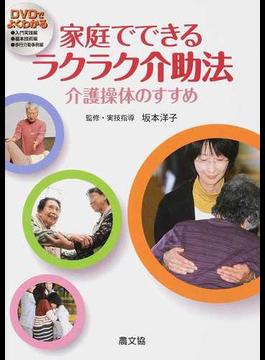 家庭でできるラクラク介助法 介護操体のすすめ DVDでよくわかる