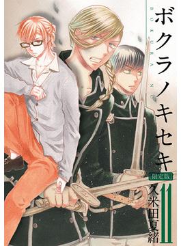ボクラノキセキ 限定版(11)(ZERO-SUMコミックス)