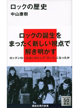 【期間限定価格】ロックの歴史