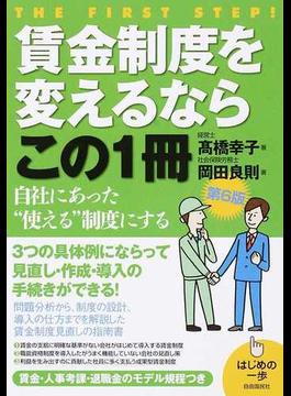 賃金制度を変えるならこの1冊 第6版