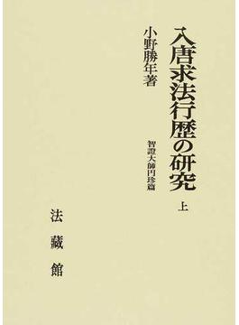 入唐求法行歴の研究 智證大師円珍篇 2版 上
